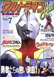 ウルトラマンAGE (Vol.7) (タツミムック―円谷プロトリビュートマガジン)