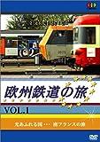 欧州鉄道の旅 Vol.1 ~光あふれる国 南フランスの旅 [DVD]