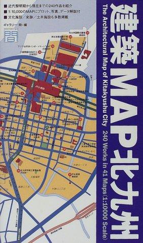 建築MAP北九州の詳細を見る
