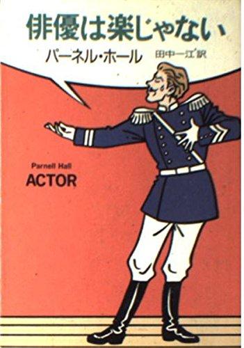 俳優は楽じゃない (ハヤカワ・ミステリ文庫)の詳細を見る