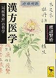 漢方医学 「同病異治」の哲学 (講談社学術文庫)