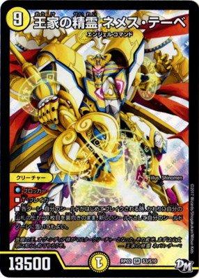 デュエルマスターズ新2弾/DMRP-02/S3/SR/王家の精霊 ネメス・テーベ