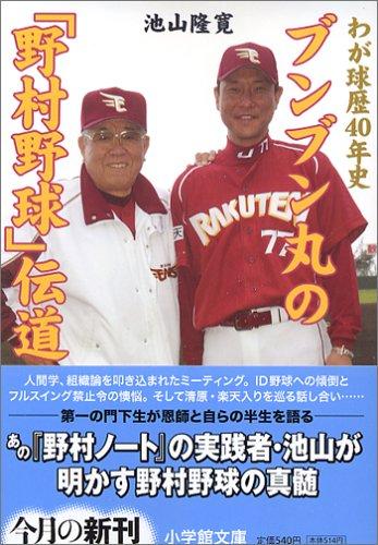 ブンブン丸の「野村野球」 (小学館文庫)の詳細を見る