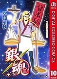 銀魂 カラー版 10 (ジャンプコミックスDIGITAL)
