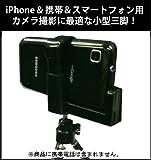 No brand 携帯用 可変式 ミニ三脚 MOBILE HOLDER