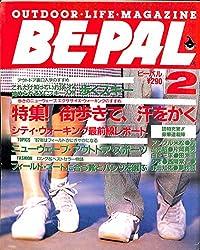 BE-PAL (ビーパル) 1987年 2月号