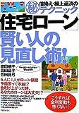 「住宅ローン」賢い人の見直し術!