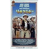 リオ・ブラボー [VHS]