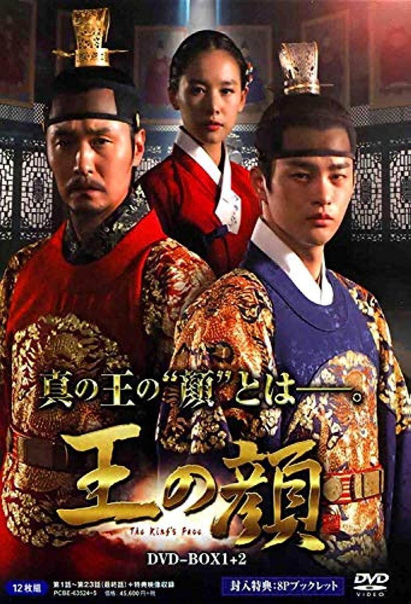 肩をすくめるサバント子供達王の顔 DVD-BOX 1+2 12枚組 日本語/韓国語