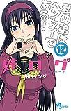 姉ログ 靄子姉さんの止まらないモノローグ(12) (少年サンデーコミックス)