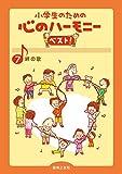 小学生のための 心のハーモニー ベスト! 7 絆の歌