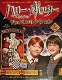 ハリー・ポッター チェスコレクションNo.2