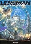 ファースト・レンズマン―レンズマン・シリーズ〈5〉 (創元SF文庫)