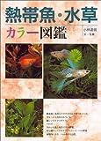 熱帯魚・水草―カラー図鑑