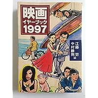 映画イヤーブック〈1997〉 (現代教養文庫)