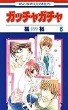 ガッチャガチャ 6 (花とゆめコミックス)