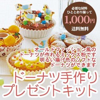 ドーナツ手作りプレゼントキット(10個分)...