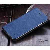 iphone8 ケース アイフォン8 カバー iphone7 ケース iphone7 カバー アイフォン7 ケース アイフォン7 カバー Apple 4.7インチ スマホケース 保護カバー スタンドタイプ 収納あり 軽量 極薄 木目柄 ブルー
