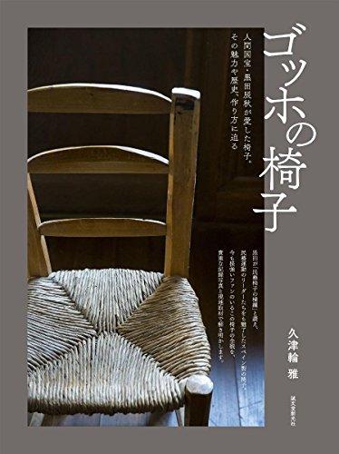 ゴッホの椅子: 人間国宝・黒田辰秋が愛した椅子。その魅力や歴史、作り方に迫る