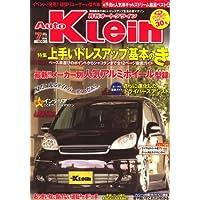 Auto Klein (オートクライン) 2008年 07月号 [雑誌]