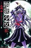 地獄少女(6) (講談社コミックスなかよし)