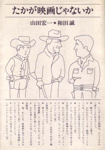 たかが映画じゃないか (1978年)の詳細を見る