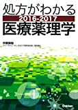 処方がわかる医療薬理学 2016―2017