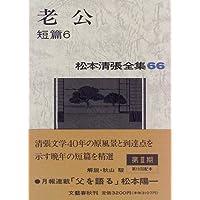 松本清張全集 (66) 老公 短篇6