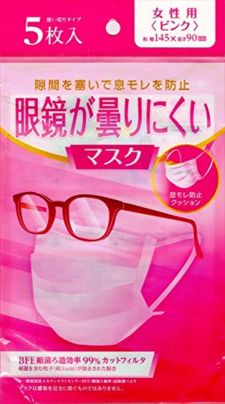 重量母虫眼鏡が曇りにくいマスク 女性 ピンク 5枚入り 耳の裏が痛くなりにくい すきまを塞いで息もれを防止 息もれ防止クッション