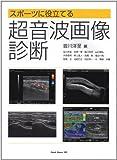 スポーツに役立てる超音波画像診断