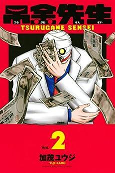 [加茂ユウジ]の吊金先生(2) (週刊少年マガジンコミックス)