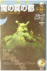 魔の罠の都―ソーサリー〈02〉 (Adventure Game Novel) 単行本