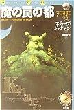 魔の罠の都―ソーサリー〈02〉 (Adventure Game Novel)