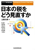 日本の税をどう見直すか (シリーズ・現代経済研究)