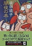闇夜の本 (3) (ハヤカワ文庫 JA (537))