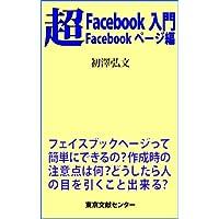 超フェイスブック入門―フェイスブックページ編 超入門シリーズ