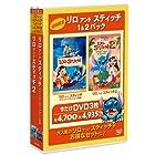 リロ アンド スティッチ 1&2パック [DVD]