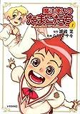魔法使いのたまごたち / 石川 マサキ のシリーズ情報を見る