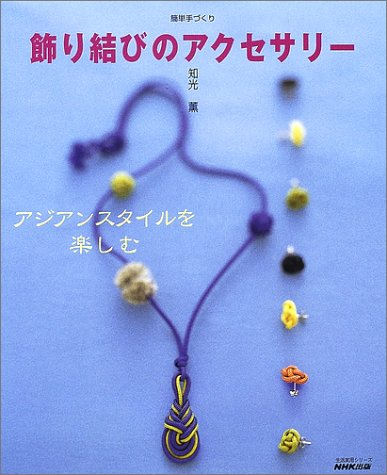 飾り結びのアクセサリー—アジアンスタイルを楽しむ (生活実用シリーズ—簡単手づくり)