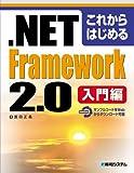 これからはじめる.NET Framework2.0入門編