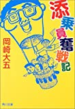 添乗員奮戦記 (角川文庫)