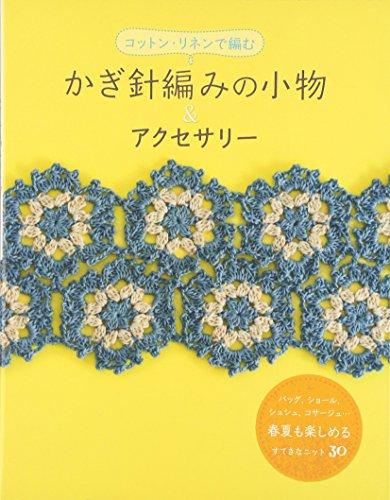 かぎ針編みの小物&アクセサリー—コットン・リネンで編む
