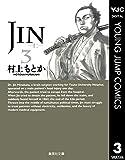 JIN―仁― 3 (ヤングジャンプコミックスDIGITAL)