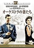オーケストラの妻たち[DVD]