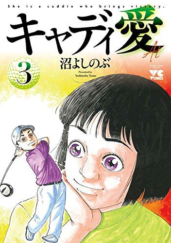 キャディ愛 3 (ヤングチャンピオン・コミックス)