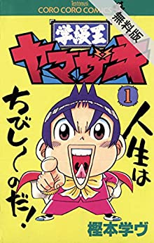 学級王ヤマザキ(1)【期間限定 無料お試し版】 (てんとう虫コミックス)