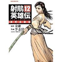 射雕英雄伝(しゃちょうえいゆうでん) (12) (トクマコミックス) (コミック)
