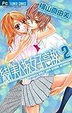 続!美人坂女子高校 2 (Betsucomiフラワーコミックス)