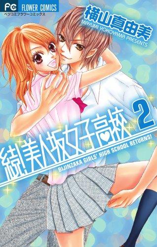 続!美人坂女子高校 2 (Betsucomiフラワーコミックス)の詳細を見る
