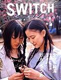 SWITCH Vol.22 No.3 (スイッチ2004年3月号)  特集:少女=純潔 第2特集:UA